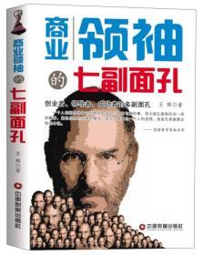 中国财富出版社 商业领袖的七副面孔