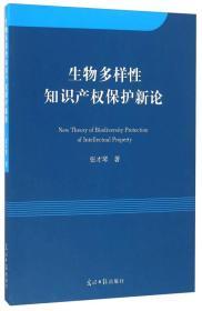 生物多样性知识产权保护新论【塑封】