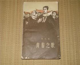青春之歌  杨沫 著  作家1960年印