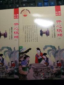 中华精神家园:歌舞共娱.开心棋牌 上下 .棋牌文化与古老项目