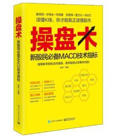 操盘术 新股民必备MACD技术指标