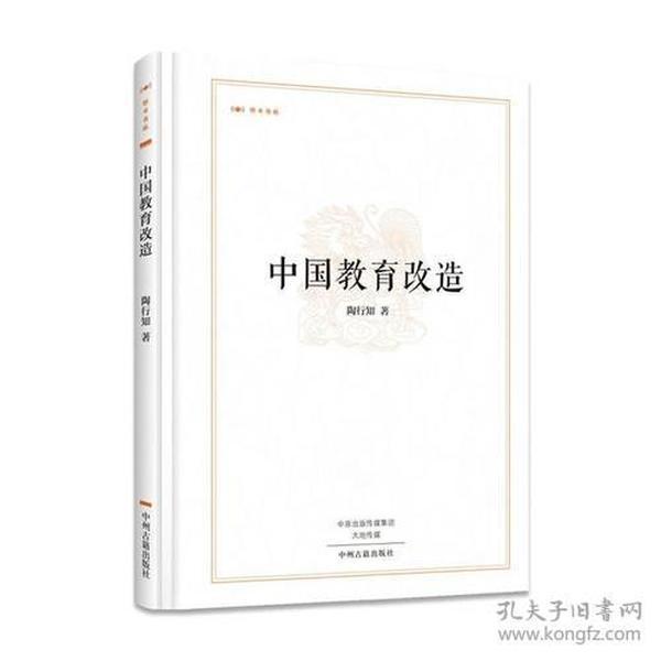 昨日书林:中国教育改造