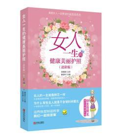 女人一生的健康美丽护照(进阶版)
