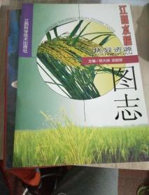江西水稻优异资源图志