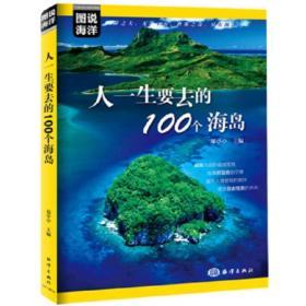 图说海洋 ---人一生要去的100个海岛