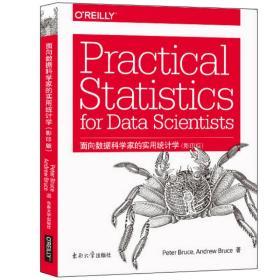 面向数据科学家的实用统计学