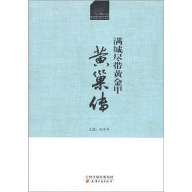 历史文化名人丛书·满城尽带黄金甲:黄巢传