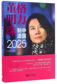 格力董明珠-中国制造2025【塑封】