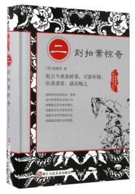 中国古典警世小说丛书:二刻拍案惊奇