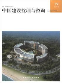中国建设监理与咨询19