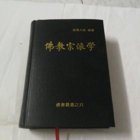 佛教宗派学