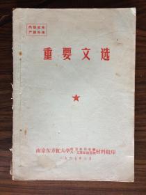 重要文选(1967年3月文革版)