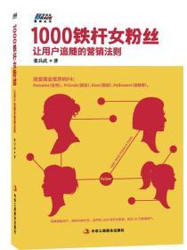 1000铁杆女粉丝:让用户追随的营销法则