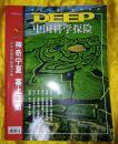 中国科学探险(2008年9月)