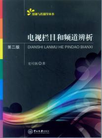 影视与传播学丛书:电视栏目和频道辨析(第二版)