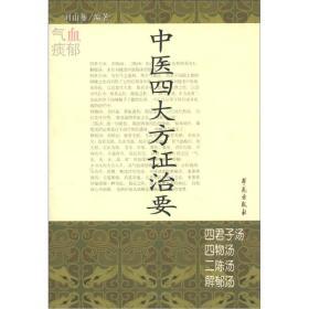正版 中医方证治要 刘山雁 学苑出版社