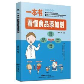 一本书看懂食品添加剂(锁定生活中随处可见的添加剂,教你吃得健康、安全!)