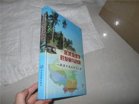 区域地理学的发展与创新——韩渊丰教授研究文集