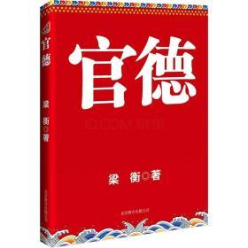 当天发货,秒回复咨询官德 梁衡 著 / 北京联合出版公司如图片不符的请以标题和isbn为准。