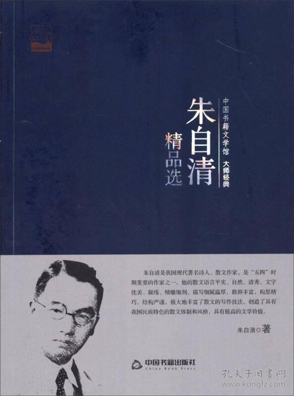 中国书籍文学馆·大师经典:朱自清精品选