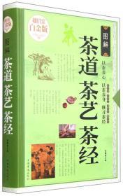 图解茶道茶艺茶经(超值全彩白金版)