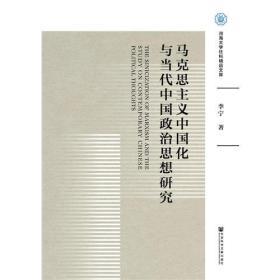 马克思主义中国化与当代中国政治思想研究