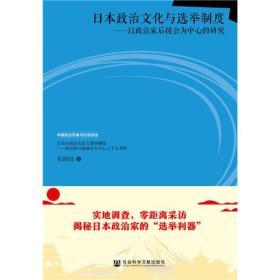 日本政治文化与选举制度:以政治家后援会为中心的研究