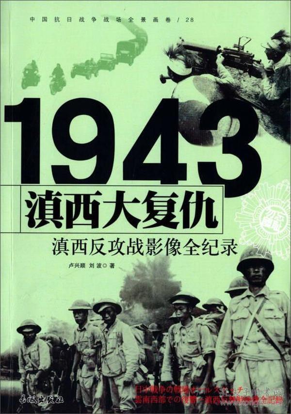 中国抗日战争战场全景画卷1943滇西大复仇