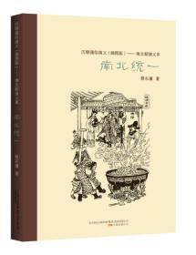 历朝通俗演义(插图版):南北朝演义(3)·南北统一