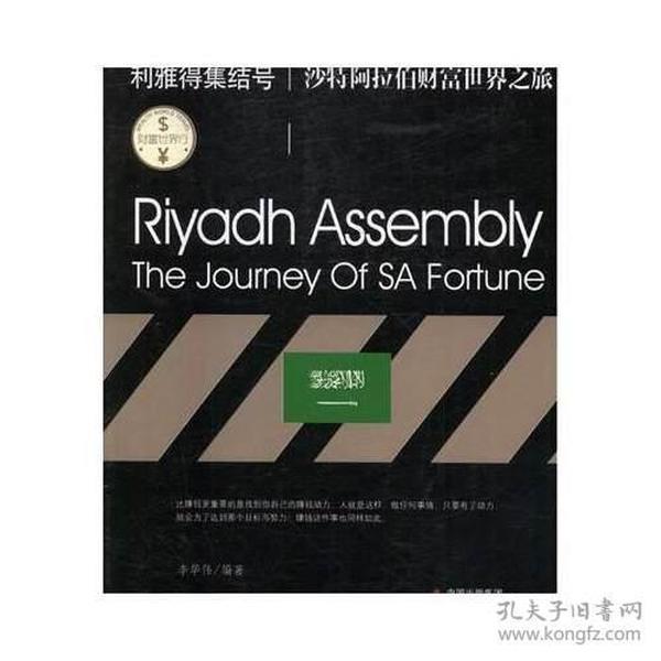 库存新书  财富世界行---利雅得集结号:沙特阿拉伯财富世界之旅