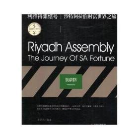 财富世界行:利雅得集结号:沙特阿拉伯财富世界之旅