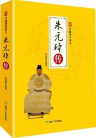 中国著名帝王:朱元璋传(四色)