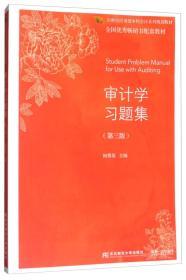 正版图书 审计学习题集(第三版)