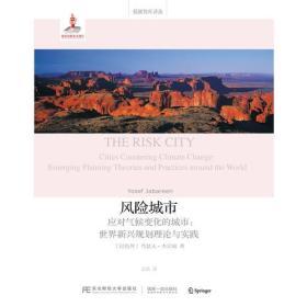 风险城市——应对气候变化的城市:世界新兴规划理论与实践