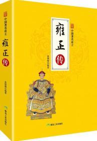 中国著名帝王:雍正传