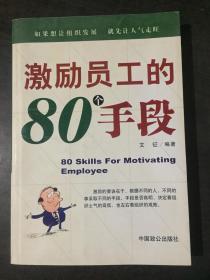激励员工的80个手段
