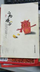 【旧书二手书】二两娘子9787802402485