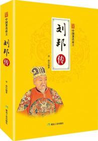 刘邦传/中国著名帝王
