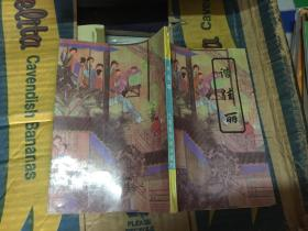 谐佳丽(明清小说辑刊)97年1版1印