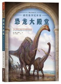 恐龙大殿堂:描绘侏罗纪世界