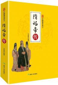 《中国著名帝王——隋炀帝传》