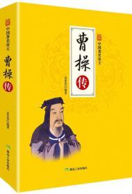 中国著名帝王:曹操传