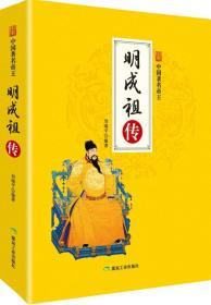 中国著名帝王:明成祖传(四色塑封)