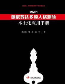 MMPI明尼苏达多项人格测验本土化应用手册