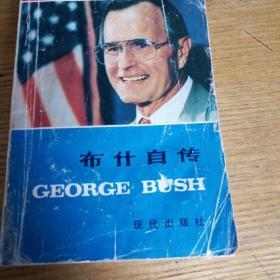民易开运:布什自传