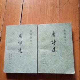 唐诗选(上下两册)