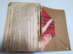《辞源》正续编合订本 民国二十年出版
