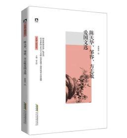 陈天华、邹容、方志敏爱国文选