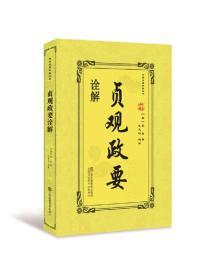 传世名著典藏丛书:贞观政要全解
