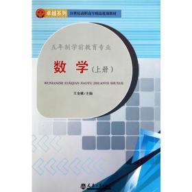 数学(上)(五年制学前教育专业)